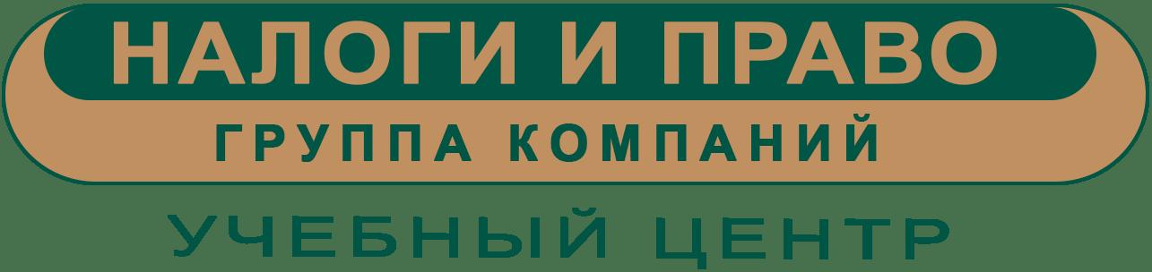 Учебный центр Налоги и Право