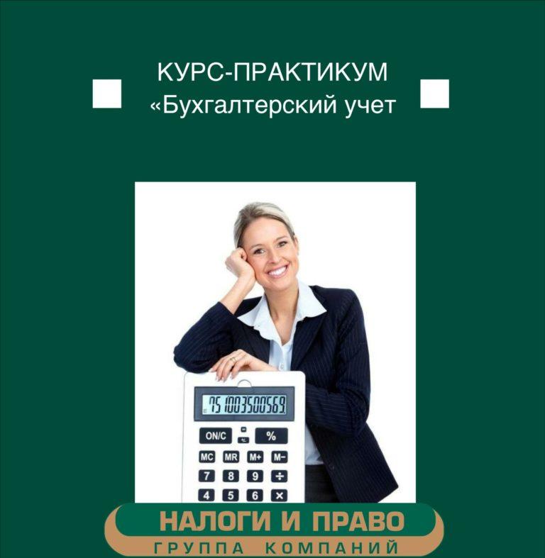 Курс - практикум «Бухгалтерский учет»