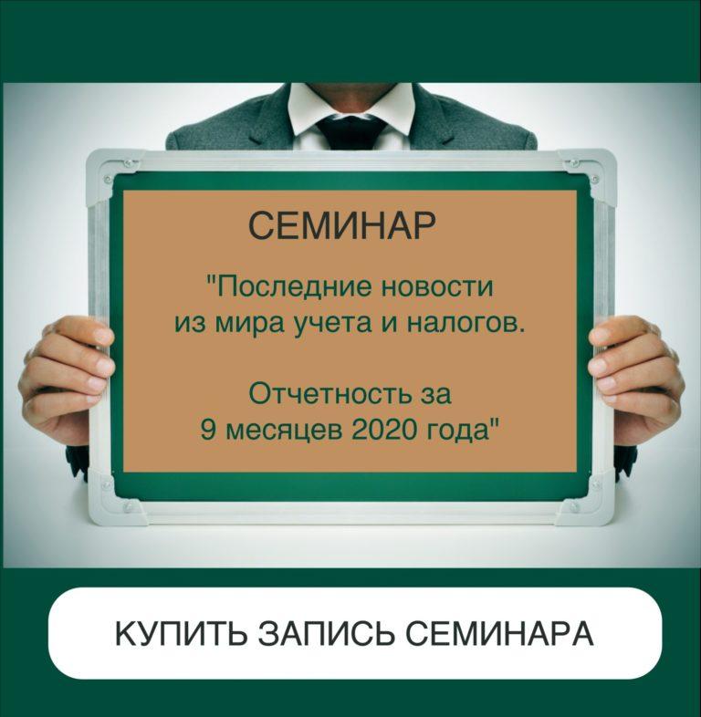 """Купить запись семинара """"Последние новости из мира учета и налогов. Отчетность за 9 месяцев 2020 года"""""""