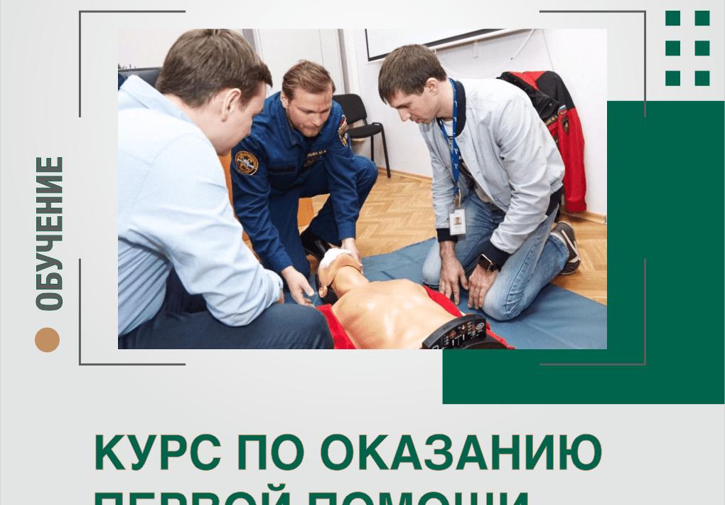 Обучение педагогических работников навыкам оказания первой помощи.