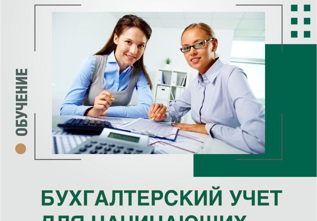 Курс «Бухгалтерский учет для начинающих» (160 ак. часа)