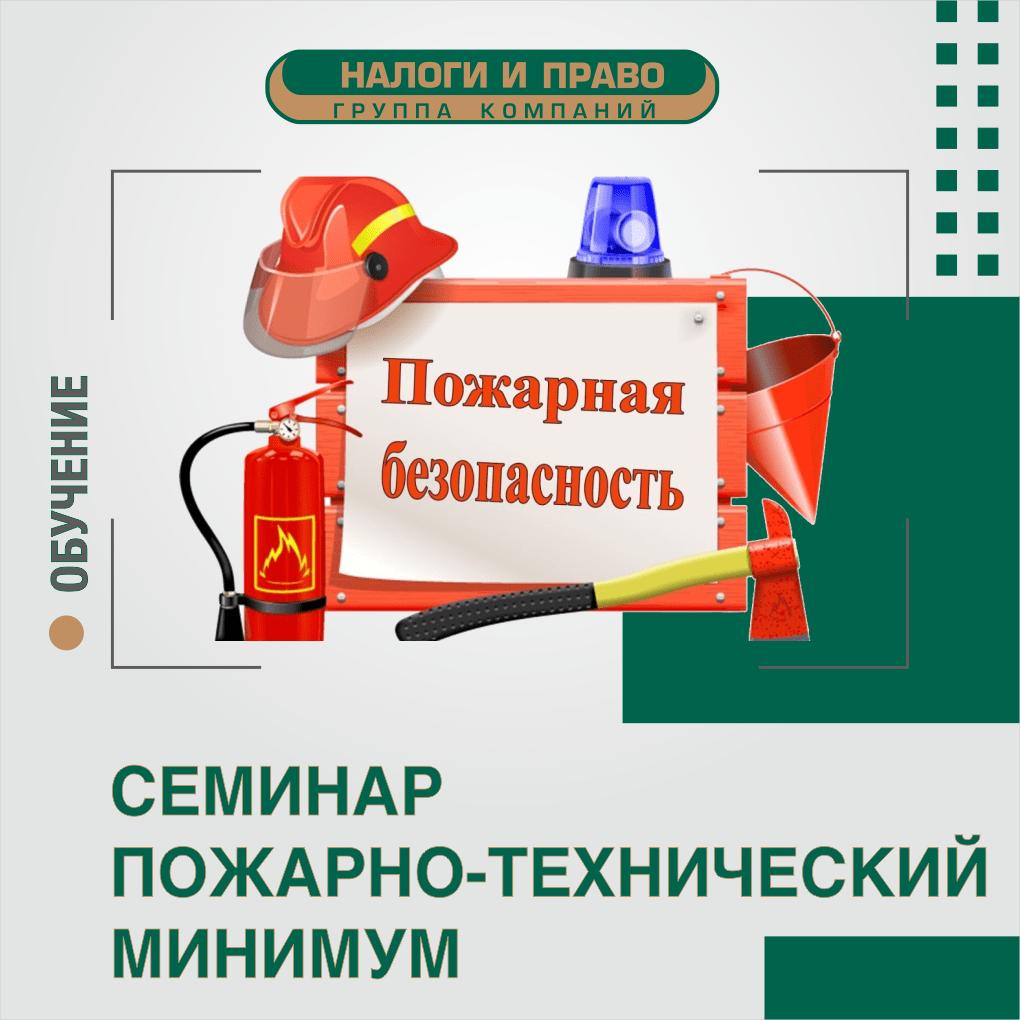 «Пожарно-технический минимум для руководителей и ответственных за пожарную безопасность»