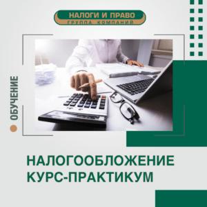 Курс – практикум «Налогообложение»