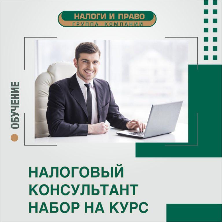 Набор в группу подготовки налоговых консультантов на СЕНТЯБРЬ 2021 года