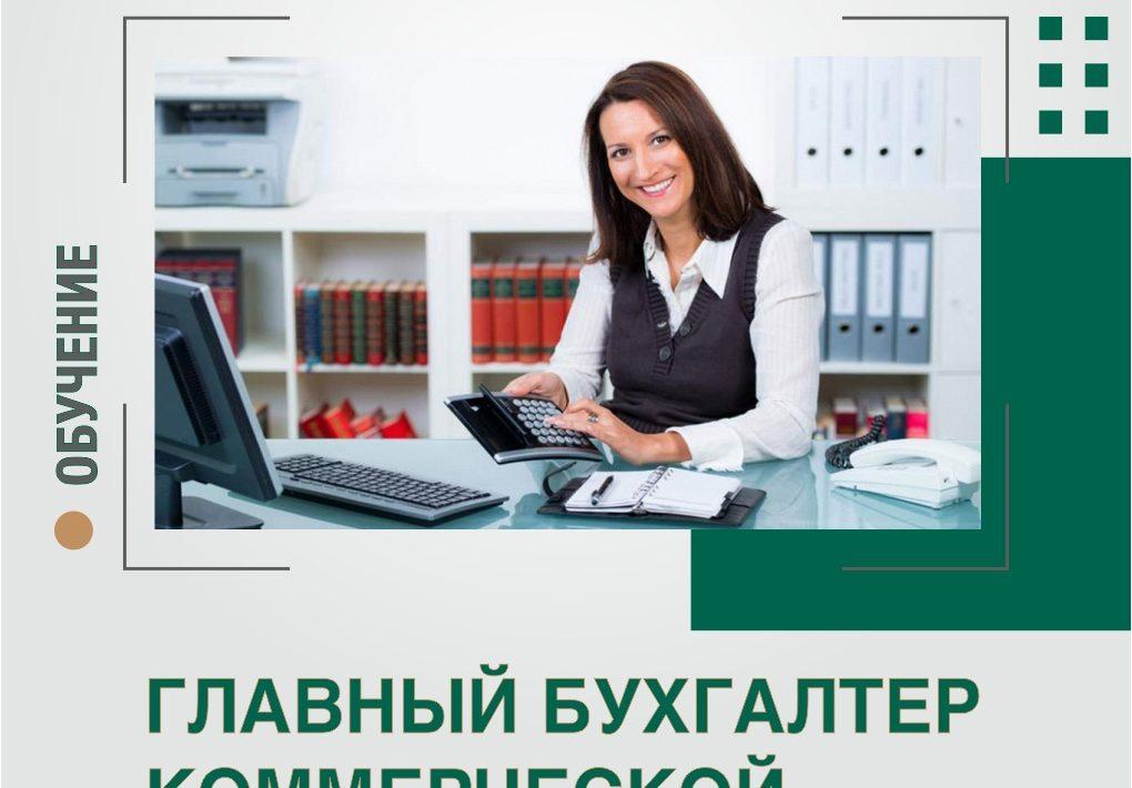 Набор в группу подготовки для прохождения аттестации профбухгалтеров «Главный бухгалтер коммерческой организации»